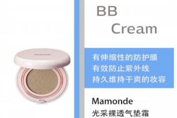 气垫BB霜哪个牌子妆效好 超好用气垫BB霜品牌推荐