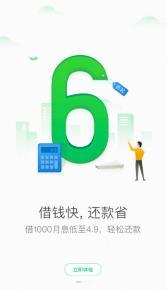 省呗app官方免费下载最新版