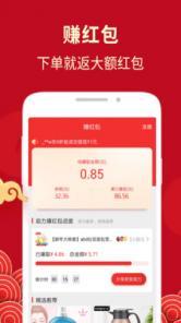 省钱大咖app下载