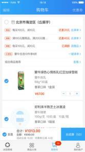 冰团e购app下载