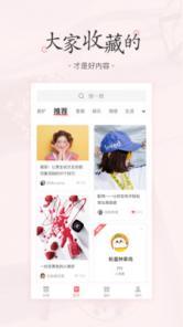 美物清单app下载