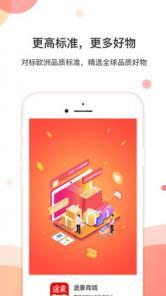 途象商城app下载