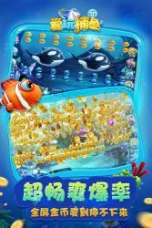 爱玩捕鱼3D手游下载