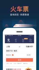 铁友火车票手机版下载