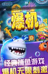 鱼丸疯狂捕鱼手游下载