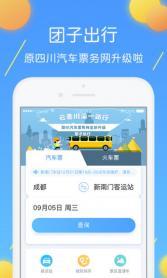 团子出行app下载