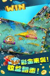 锐游欢乐捕鱼免费版下载