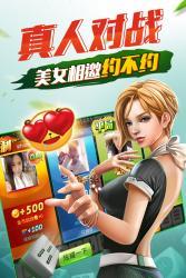 欢乐四川麻将3D版下载