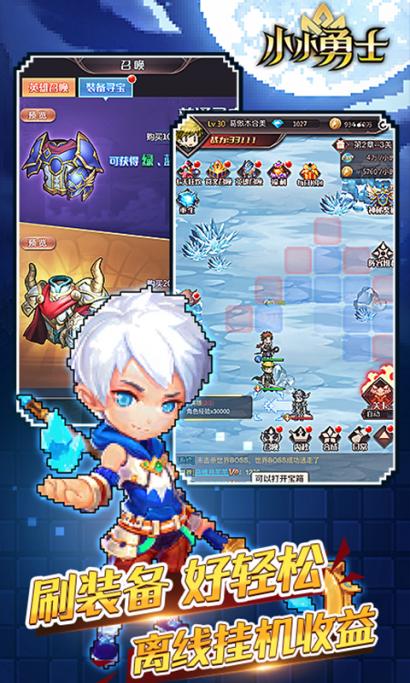小小勇士h5游戏下载