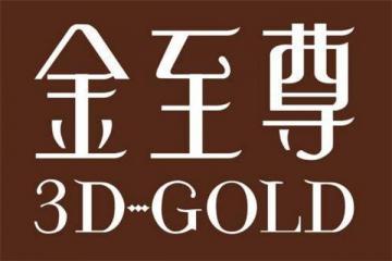 金至尊是什么牌子-金至尊是哪里的品牌