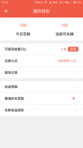 花火资讯app下载