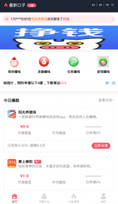 手赚侠兼职app下载
