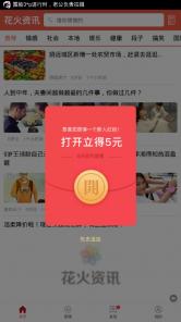 花火资讯app