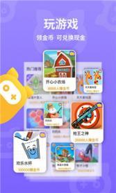 惠游戏app