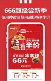 kfc网上订餐app下载