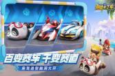 跑跑卡丁车竞速版游戏下载