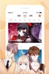 bl漫画app破解版下载