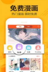 蜗牛漫画app最新版下载