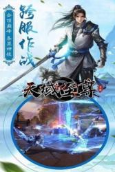 天域至尊官网版游戏下载