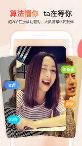 探探app下载安装2021