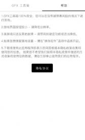 王者荣耀未成年实名认证修改器手机版下载